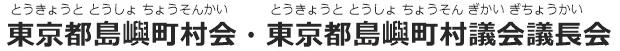 東京都島嶼町村会・東京都島嶼町村議会議長会